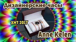 Часы женские наручные. Аnne Kelen. Часы браслет женские(, 2017-02-07T18:29:21.000Z)
