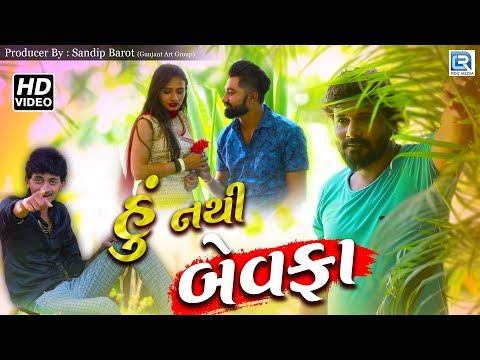 Hu Nathi Bewafa - New Sad Song | Full VIDEO | New Gujarati Song 2018 | Maulik Barot