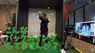 【NEW!】腕の旋回とフェースターンをチェック&修正する方法【三觜善一...