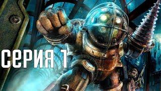 """Bioshock Remastered. Прохождение 1. Сложность """"Невозможный / Survivor""""."""