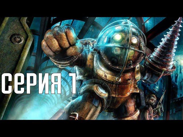 BioShock: Remastered (видео)