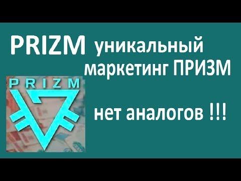 Prizm. Криптовалюта Призм.  Биржа, обменник, Р2Р