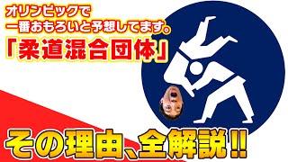 【緊急】明日のオリンピック柔道混合団体が楽しみすぎるので生配信!!チケット買って絶対見ようと思ってたこの競技の面白さを全解説!!