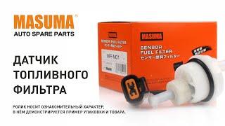 Обзор: Датчик топливного фильтра MASUMA