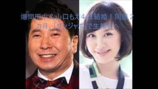爆問田中&山口もえ4日結婚!同居2カ月、「サンジャポ」で生報告へ.