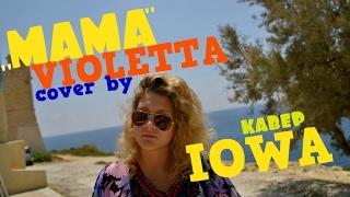 IOWA-Мама-Cover by Violetta-Кавер Виолетта Айова