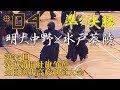 #04【準々決勝】明大中野×水戸葵陵【H30第35回茨城新聞社旗争奪全国選抜高校剣道大会…