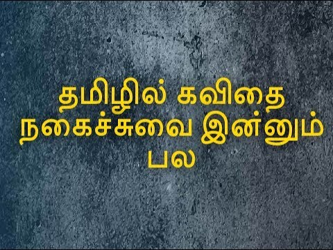Best App For Tamil Jokes,Status,Quotes,Proverbs,Poems - தமிழில் - Voice Of Tamil