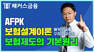 [AFPK인강] AFPK 보험설계이론 2탄ㅣ보험제도의 …