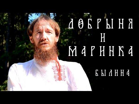 Александр Маточкин -- Добрыня и Маринка (былина)