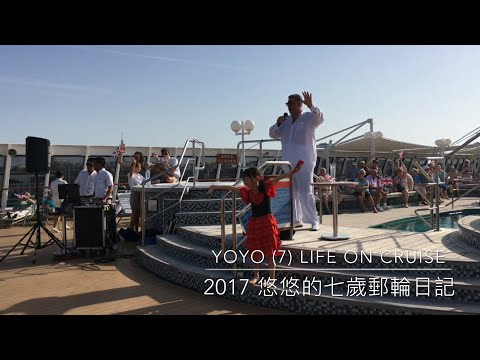 悠悠的七歲郵輪日記/Yoyo(7) Life on Cruise Balmoral