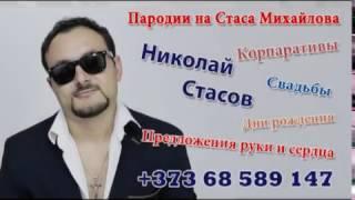 Николай Стасов: Выступление на свадьбе