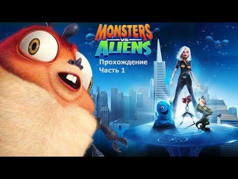 Monsters vs. Aliens (Монстры против пришельцев) Прохождение Часть 1