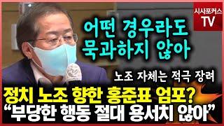 """정치 노조 향한 홍준표의 엄포?...""""부당한 …"""