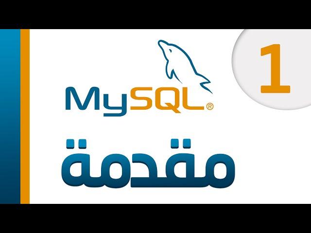 MySQL Essential Training - Arabic