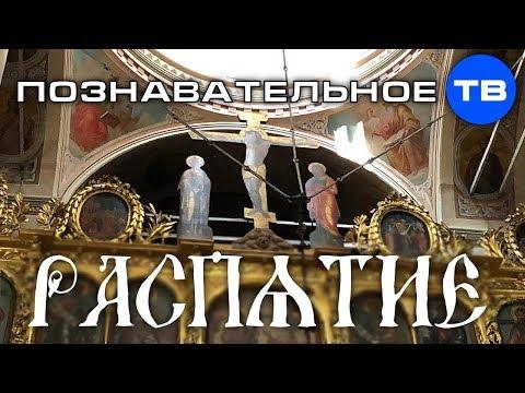 Приделанное позже РАСПЯТИЕ в Успенском соборе Дмитрова (Познавательное ТВ, Артём Войтенков)