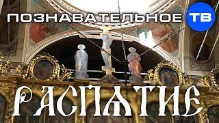 Приделанное позже РАСПЯТИЕ в Успенском соборе Дмитрова Познавательное ТВ Артём Войтенков