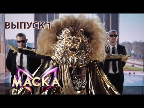 «Маска»   Выпуск 1. Сезон 1   The Masked Singer