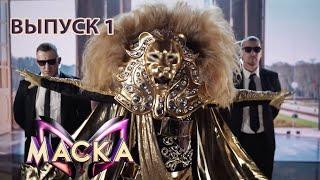 Маска Выпуск 1 Сезон 1 The Masked Singer