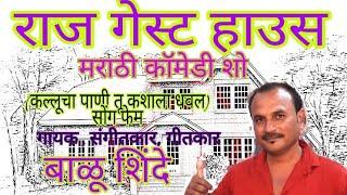 Raj Guest House Marathi Comedy Show