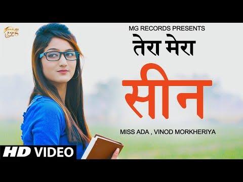New Haryanvi Song | Tera Mera Seen | Miss Ada | Haryanvi Songs Haryanvi | Haryanvi Dj Song 2017