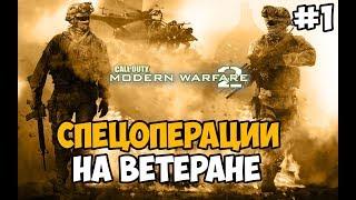 ВЕЛИКАЯ НОСТАЛЬГИЯ Call Of Duty Modern Warfare 2 Спецоперации Прохождение На Ветеране Часть 1