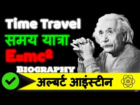 Albert Einstein Biography & Facts in hindi | Person of the Century | Genius Scientist & Physicist