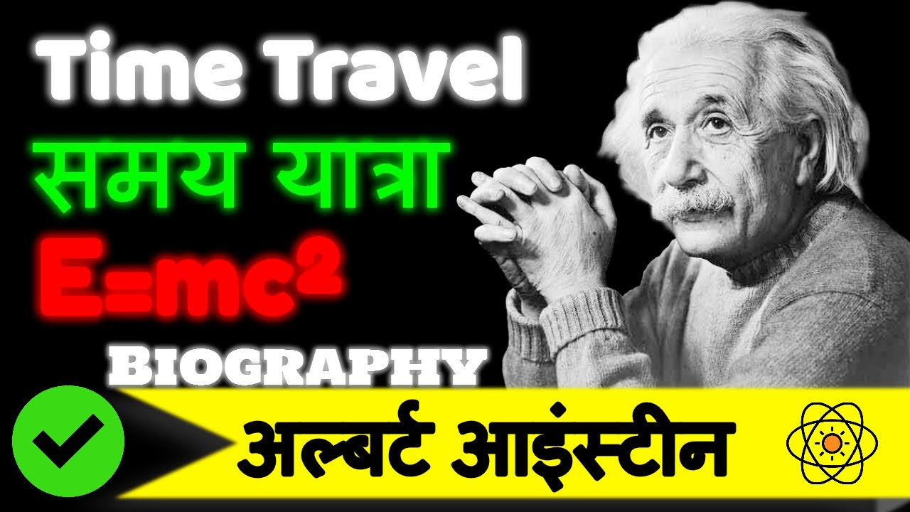 a biography of albert einstein a genius scientist In albert einstein's life, many of them (such as the birth  tic, of einstein the man  and the scientist as his early  one, whose genius constantly chal- lenges our.