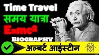 Albert Einstein Biography Facts in hindi Person of the Century Genius Scientist Physicist
