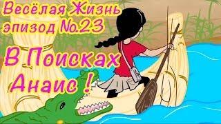 Монстр Хай на Русском и Барби Игры PlayLAPLay Сериал