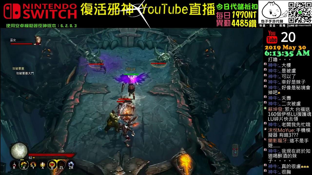 【任天堂 SWITCH ニンテンドースイッチ:暗黑破壞神III Diablo III ...
