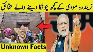 30 Unknown Facts About Narendra Modi | Motivational life story of Narendra Modi | Narendra Modi Bio