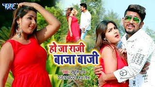Rahul Rai का नया सबसे हिट वीडियो सांग 2019   Ho Ja Raji Baja Baji   Bhojpuri Hit Song