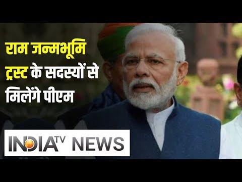 राम जन्मभूमि ट्रस्ट के सदस्यों से मिल सकते हैं PM Modi, कल हुई थी ट्रस्ट की बैठक