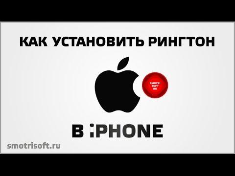 Как установить рингтон на айфон