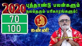 2020 New Year Kanni Rasi Palangal 2020 புத்தாண்டு கன்னி ராசி துல்லிய பலன்களும் பரிகாரங்களும்