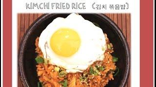 Kimchi Fried Rice (김치볶음밥) Kimchi Bokkeumbap