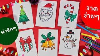 สอนวาดรูป วันคริสต์มาส น่ารักๆ ง่ายๆ
