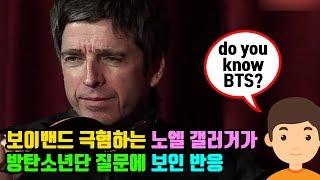 보이밴드 극혐하는 노엘 갤러거가 방탄소년단 질문에 보인 반응