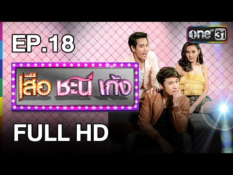EP.18 - Is that clear? - (สำรอง 2)