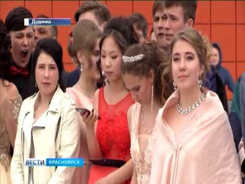 """Выпускной бал """"Алые Паруса по-таймырски"""" состоялся в Дудинке"""
