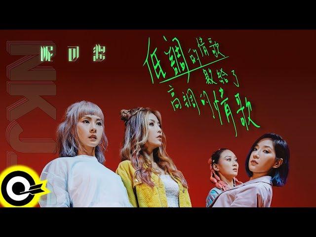妮可醬 NEKOJAM【低調的情歌敗給了高調的情歌 Bling Bling】Official Music Video