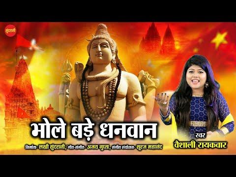 भोले बड़े धनवान - Bhole Bade Dhanwan || Vaishali Raikwar 9993634867 || Shiva Sawan Special 2021