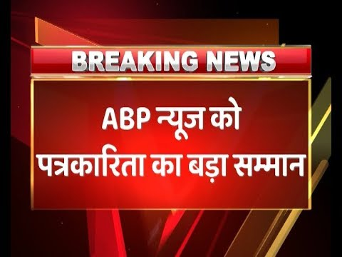 ABP News Bags 4 Awards At The Ramnath Goenka Excellence In Journalism Awards | ABP News