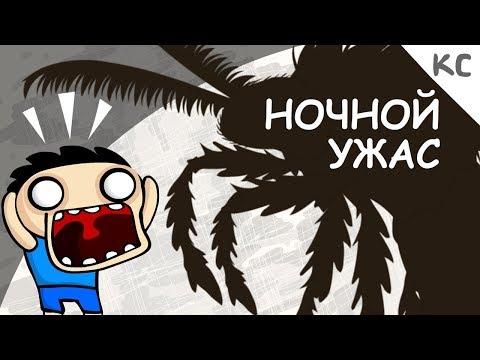 КС - Ночной ужас (анимация) мультик