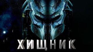 трейлер к фильму Хищник 2018 /  trailer predator