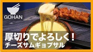 チーズサムギョプサルのご紹介です! タッカルビが鶏モモ肉なら今度は豚...
