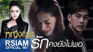 รักคงยังไม่พอ : หญิง ธิติกานต์ อาร์ สยาม [Official MV]