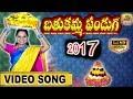 Telangana Bathukamma Panduga 2017 Video Song| Bangaru Bathukamma Video Songs | 2017 Bathukamma Songs