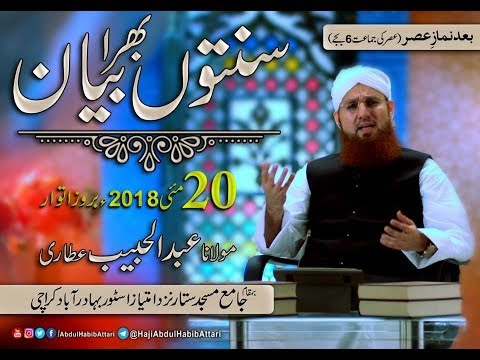 New Bayan 2018 | By Haji Abdul Habib Attari | Latest Bayan 19 May 2018 AtKarachi
